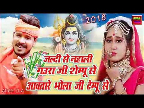 Jaldi se NahaLi Gaira shampoo se Avatar Bhola Ji tempu