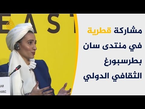 اختتام الفعاليات القطرية بمنتدى سان بطرسبورغ الثقافي الدولي  - نشر قبل 2 ساعة