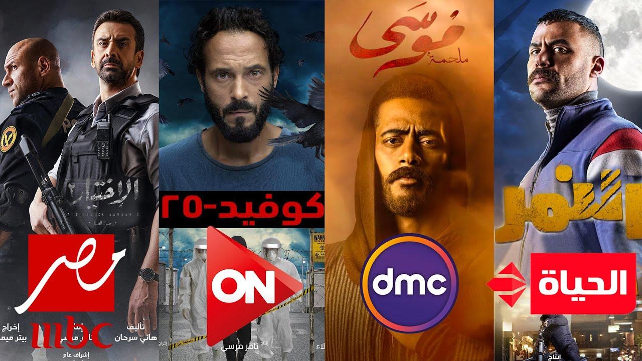 القنوات الناقلة لمسلسلات رمضان 2021 Youtube