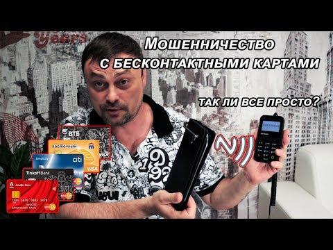 Мошенничество с бесконтактными картами. NFC ОПЛАТА