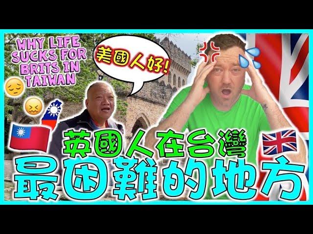 WHY it sometimes SUCKS to be British in TAIWAN 🇬🇧😫🇹🇼 英國人在台灣最困難的地方
