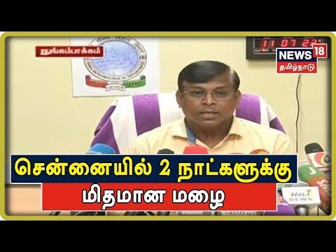 Chennai Weather Center | வானிலை ஆய்வு மைய இயக்குனர் புவியரசன் பேட்டி - Live