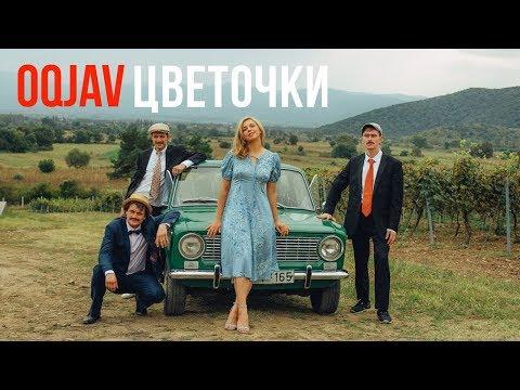 OQJAV и Тася Вилкова - Цветочки (5 ноября 2018)