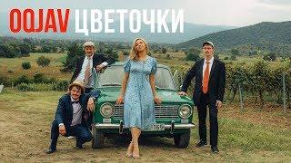 Смотреть клип Oqjav Feat Тася Вилкова - Цветочки