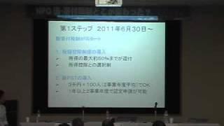 2011年7月3日 緊急報告会「NPO法・寄付税制どこが変わった?」 その3