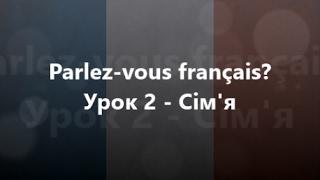 Французька мова: Урок 2 -  Сім'я
