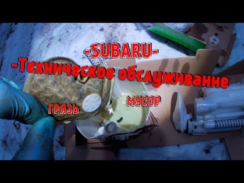 Subaru Forester SH - Техническое Обслуживание ТО