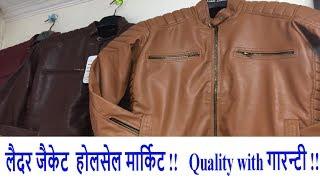 Leather Jacket Wholesale Market !! Cheap leather jacket !! Leather jacket Market ! New Delhi !