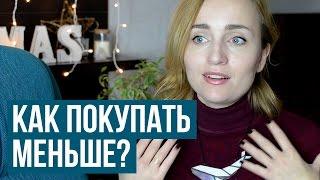 МИНИМАЛИЗМ ♥ КАК ПОКУПАТЬ МЕНЬШЕ? ♥ РЕАЛЬНАЯ ЦЕНА МОДЫ ♥ Olga Drozdova