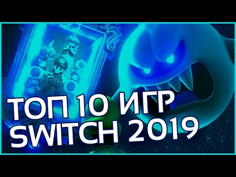ТОП 10 ИГР ДЛЯ NINTENDO SWITCH 2019👍