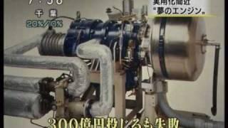 幻のスターリングエンジンがついに実用化!