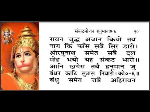 SankatMochan Hanuman Ashtak with Hindi lyrics