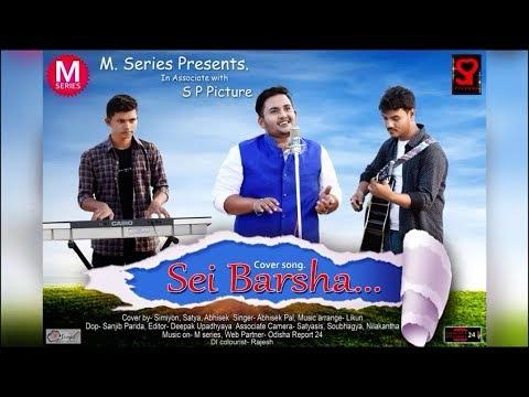 Sei Barsha Sei Rati Cover Song || Original Song By - Shaan || Ojha Creation & M Series ||