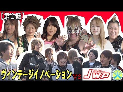 ホストvs女子プロレスラー(JWP)【第1話】