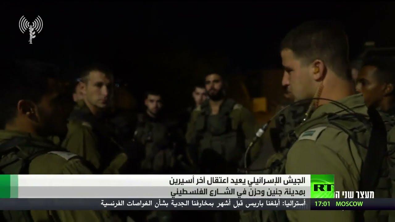 إعادة اعتقال آخر أسيرين فلسطينيين من 6 فارين  - نشر قبل 14 ساعة