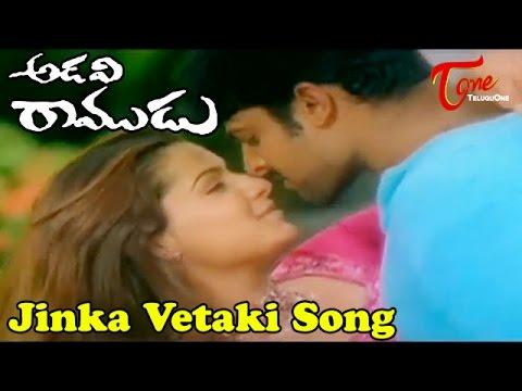 Adavi Ramudu Songs | Jinka Vetaki Simhamla Vasta Video Song | Prabhas,Aarthi Agarwal
