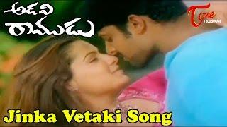Adavi Ramudu Telugu Songs - Jinka Vetaki - Prabhas - Aarthi Agarwal