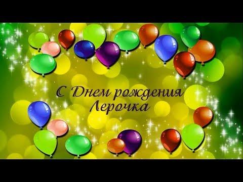 Видео поздравление С Днем рождения девочке Лерочке