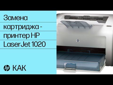 Замена картриджа — принтер HP LaserJet 1020