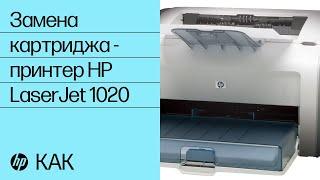 Замена картриджа — принтер HP LaserJet 1020(Процедура замены лазерного картриджа в принтере HP LaserJet 1020. Это видео было создано сотрудниками HP., 2013-08-20T14:04:08.000Z)