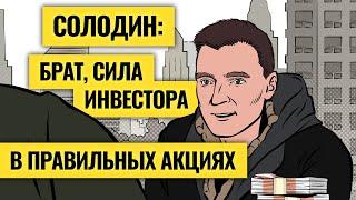 Что покупать, когда рынки перегреты / Топ-13 недооценённых акций / Дмитрий Солодин