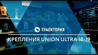 Обзор крепления Union Ultra 18/19