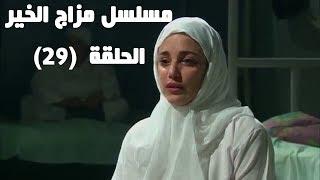 Episode 29 - Mazag El Kheir Series /  الحلقة التاسعة والعشرون - مسلسل مزاج الخير