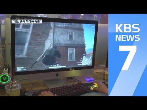 '게임은 질병이다?'…인터넷 게임 중독 부작용 속출 / KBS뉴스(News)