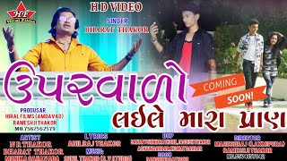 Bharat Thakor,NR Thakor ઉપરવાળો લઈલે મારા પ્રાણ Coming Soon New Gujarati song