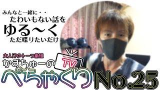 【かずちゅーのぺちゃくりTV】No.25