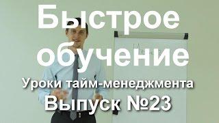 Обучение тайм-менеджменту - видео-уроки по тайм-менеджменту Олега Лялика. № 23. Быстрое обучение