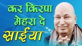 गुरु जी का एक और खूबसूरत भजन || Kar Kirpa Mehra De Saiyaan || कर किरपा मेहरा दे साईया #GuruJi