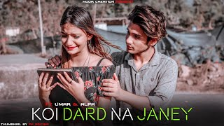KOI DARD NA JANEY MERA | SAHIR ALI BAGGA | UMAR MANIYAR & ALPA PINGLE | NOOR CREATION