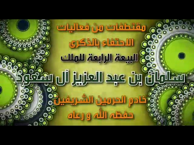 قصيدة سلمت ياموطن الأمجاد في ذكرى البيعة الرابعة الملك سلمان Youtube