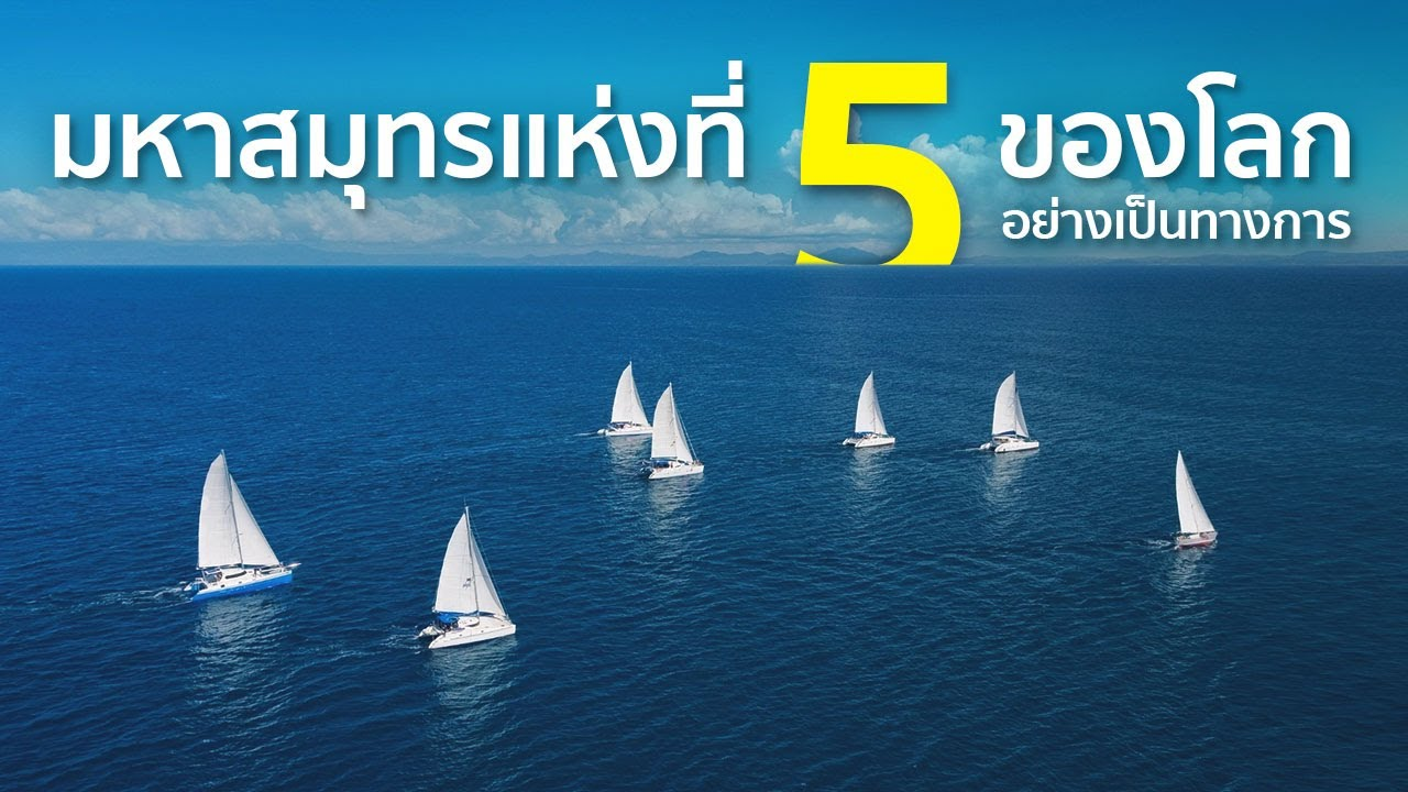 5 มหาสมุทรของโลก