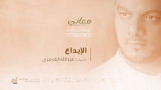 الإبداع | الشيخ حسين الأكرف