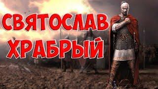 Интересная история /  Князь Святослав Храбрый.