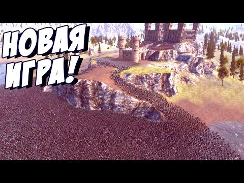 Сотни тысяч воинов на поле битвы! - Ultimate Epic Battle Simulator (обзор)