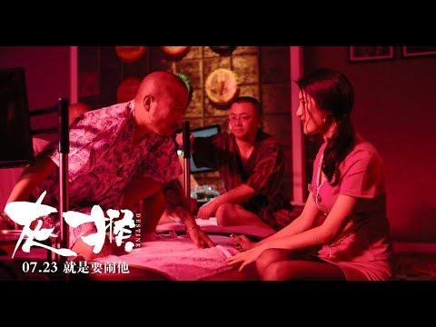 灰猴  高清1080P 王大治最新喜剧电影