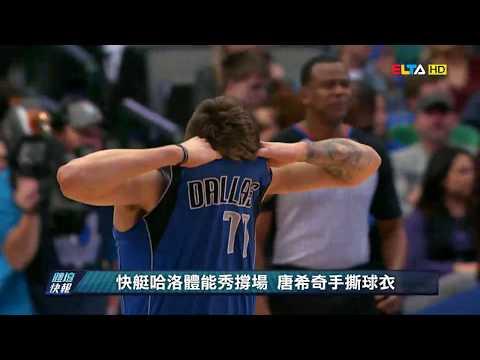 愛爾達電視20190123│【手撕球衣】NBA唐希奇比賽爆裂球衣 獨行俠終止四連敗
