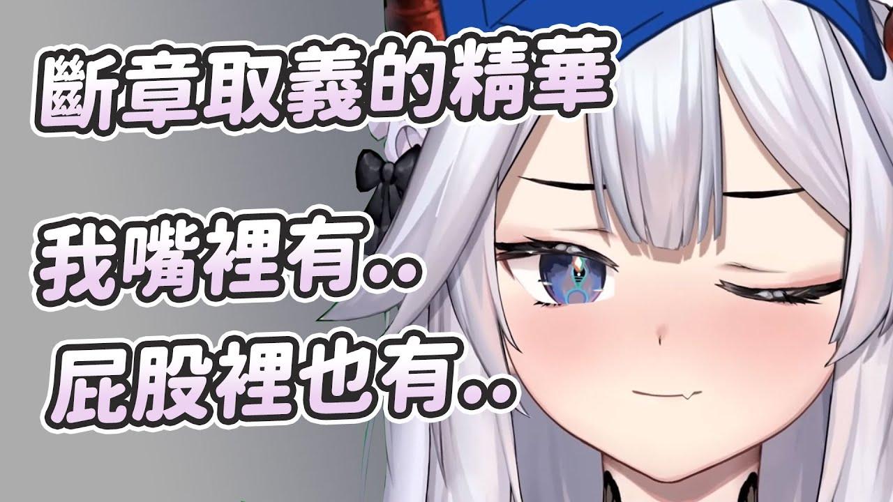 【Veibae】斷章取義的精華片段|中文字幕