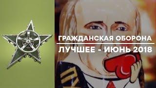 ЧМ 2018, Олег Сенцов и звездный список врагов Украины - Июнь 2018 | ГРАЖДАНСКАЯ ОБОРОНА ЛУЧШЕЕ