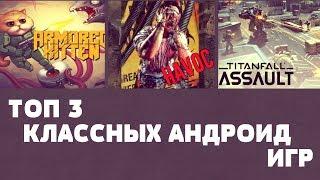 ТОП 3 КЛАССНЫХ ИГР НА АНДРОИД №60 (Top 3 android games )
