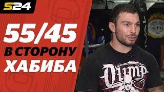 «Конор постарается попасть с левой, чтобы нивелировать борцовскую технику Хабиба» | Sport24