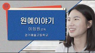 GFSF2020 이희원 감독 GV 코멘터리