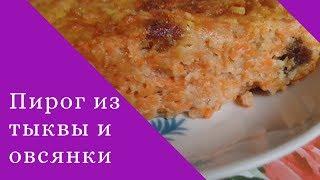 ПП рецепт простого пирога из тыквы без масла, манки и сахара.