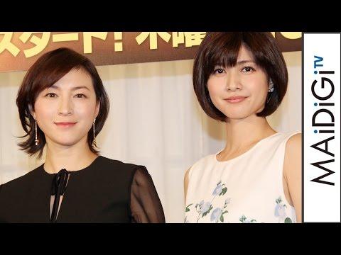 広末涼子、内田有紀と白黒ミニワンピで美脚見せ 「緊迫感のあるサスペンスを」 ドラマ「ナオミとカナコ」(フジテレビ系)制作発表会1 #Ryoko Hirosue #Press conference