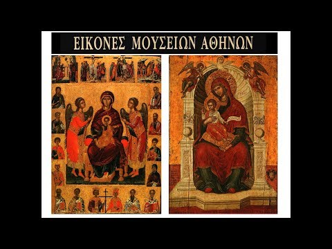 Byzantine icons in Athens museums & collections(Byzantine Museum, Benaki,...)