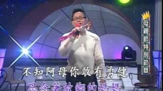 母親節 歌中劇-媽媽請你不通痛-陳明泉(謝秀香.盧彥明.永杰催淚演出).mpg