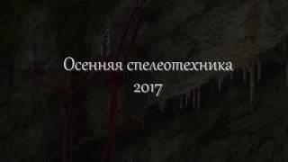 Вяххи Иван / Осенняя спелеотехника - 2017 / Санкт-Петербург / трейлер